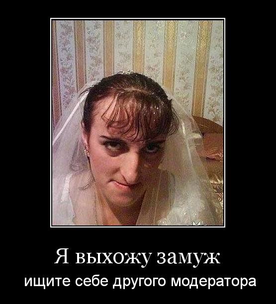 спинкой кто хочет выйти замуж за меня что делать