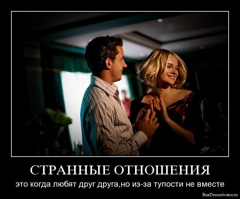 Прикольные картинки про отношения между мужчиной и женщиной с надписями