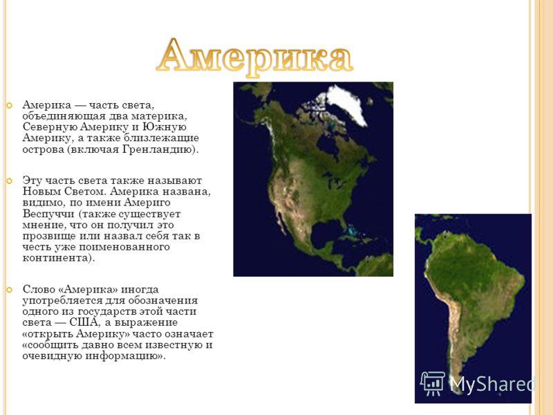 социальных информация о северной америке одной стен встал