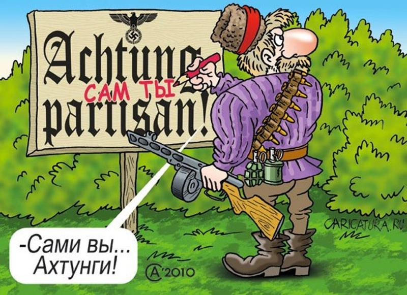 Картинка партизаны приколы, поздравления днем