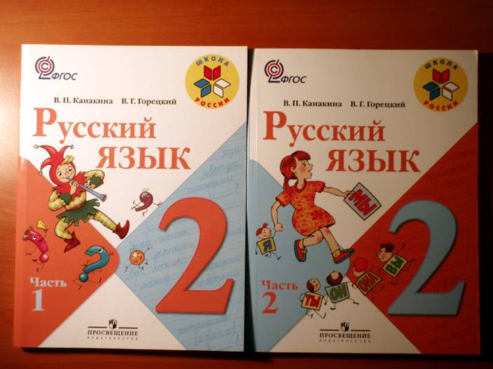 По класса гдз 2 яз русскому