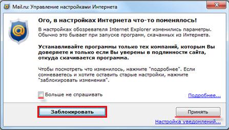 Как удалить mail. Ru агент, спутник, поиск, guard@mail. Ru, амиго из.