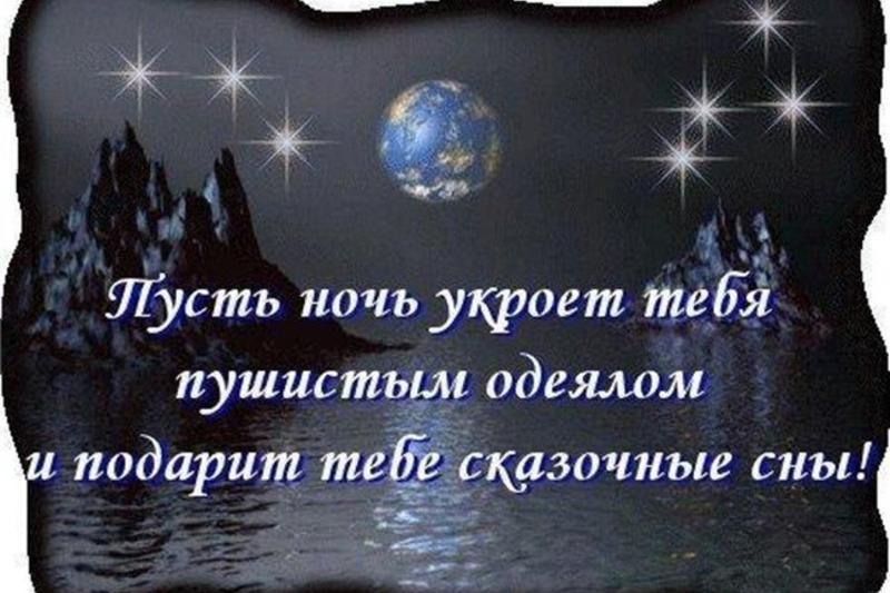 как написать сладких снов так что бы понравилось аренду Москва
