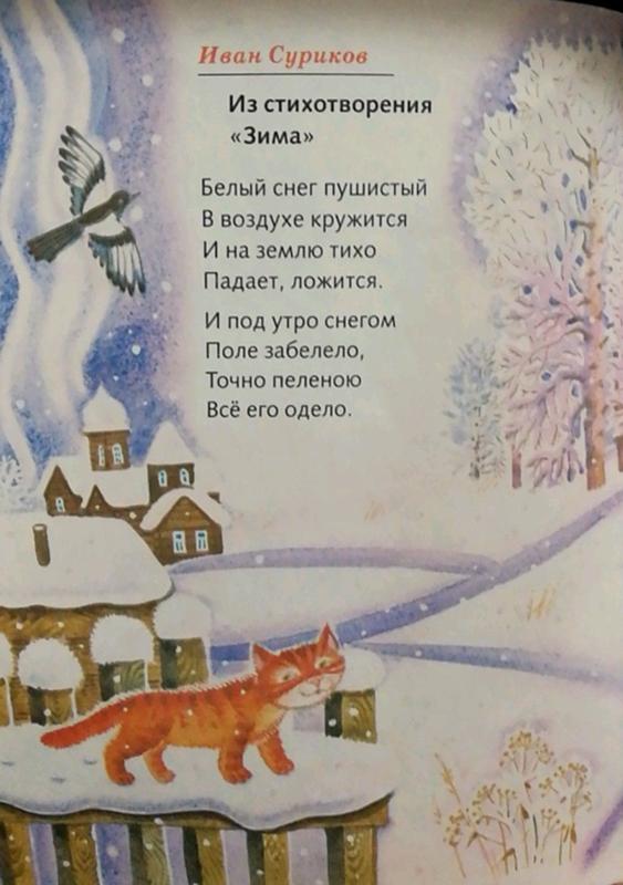 стихи 2 строки про зиму изображений бумаге