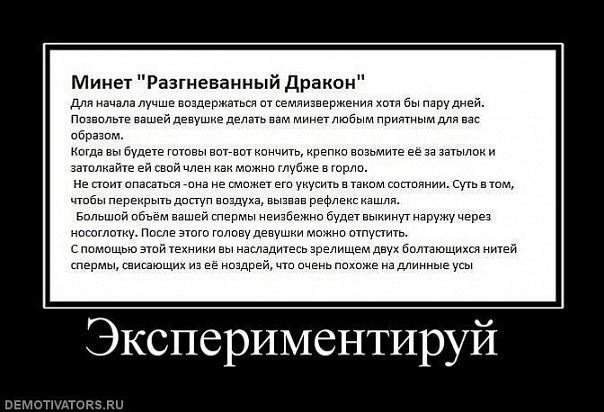 """Минет """"разгневанный дракон"""""""
