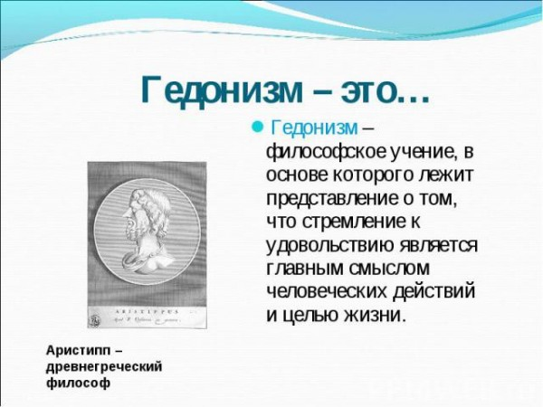 hedonism philosophy definition - 600×450