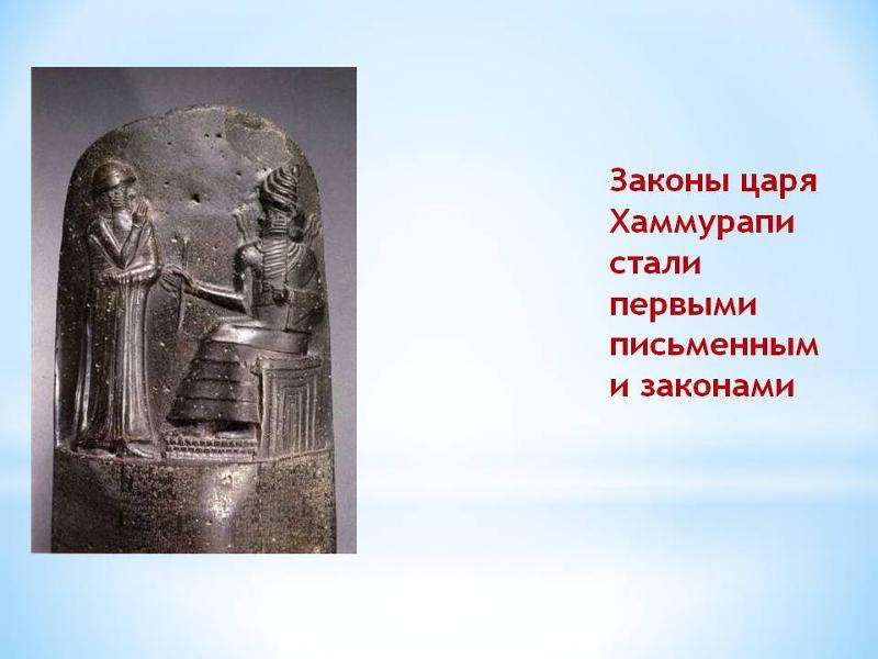 Законы царя хаммурапи курсовая работа 1443