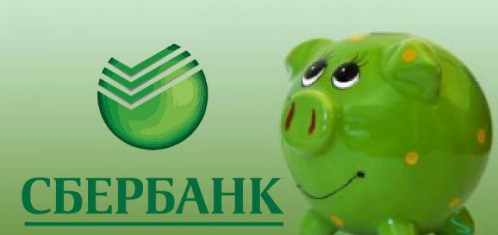 открытка с логотипом сбербанка