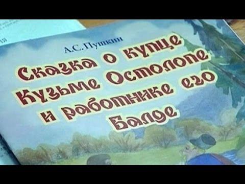 Обложка книги А.С.Пушкина с поправками РПЦ