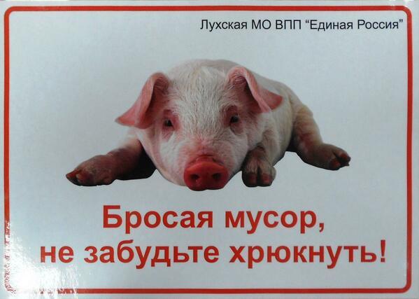 картинка не будь свиньей не бросай мусор выступавшие