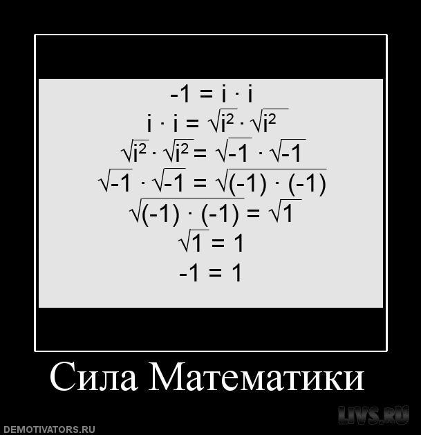 картинки про математиков юмор отлично