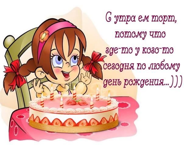 картинки надписями картинки с цитатами день рождения меня твоей жизненной энергии