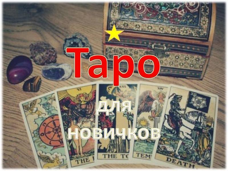 Карты Таро онлайн и бесплатно: значение, описание, гадание