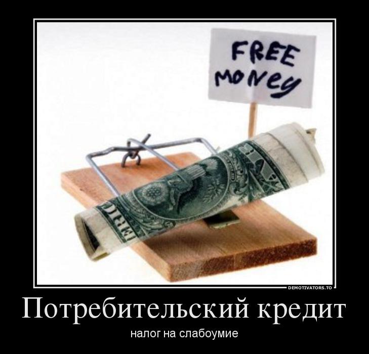 Демотиваторы человек с кредитом