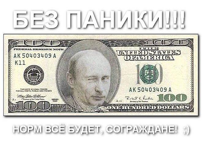 Курс доллара в России продолжает бить рекорды, подскочив выше 79 рублей - Цензор.НЕТ 966