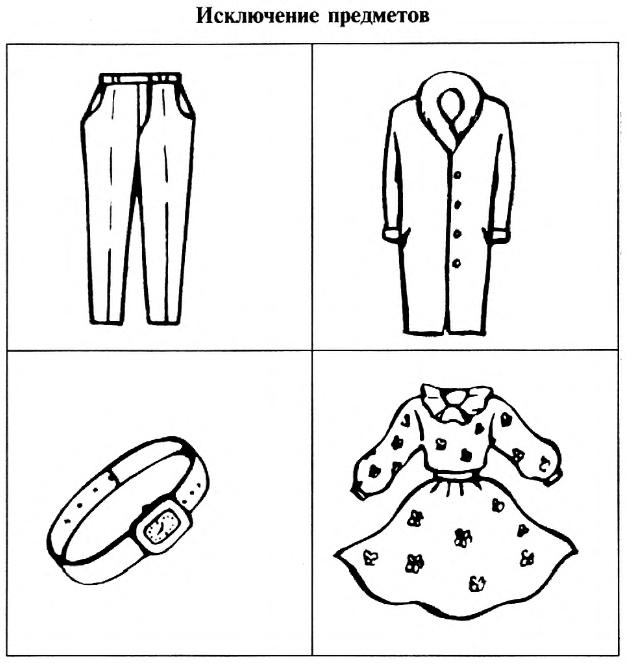 концы галстука методика четвертый лишний картинки располагаются
