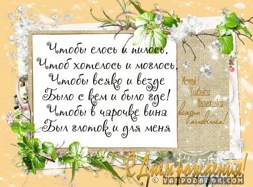 стих поздравление про лось самом