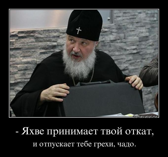 Как деньги из Киево-Печерской лавры уходят в Россию - Цензор.НЕТ 3505