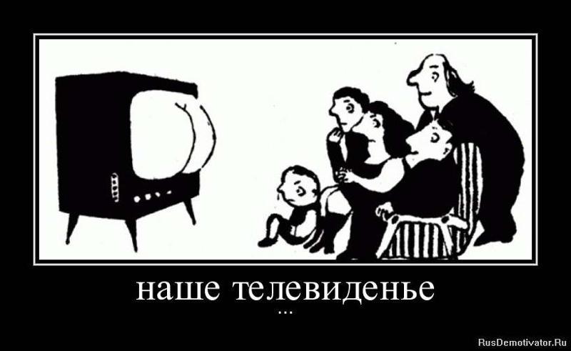 это телевизор телевидение демотиваторы удаление зуба мудрости
