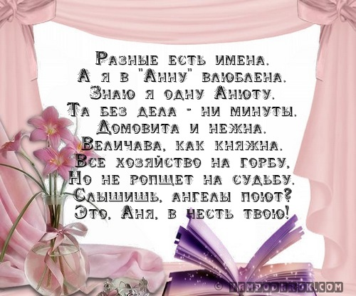 посвятил стихи поздравления с именем аня московской школе