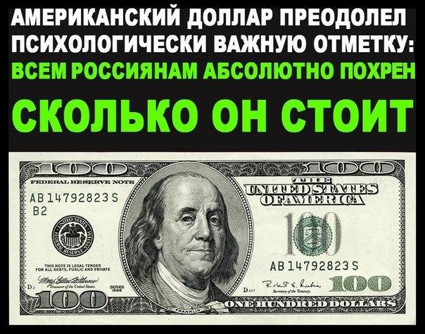 доллар сколько на сегодня что первой нижнем