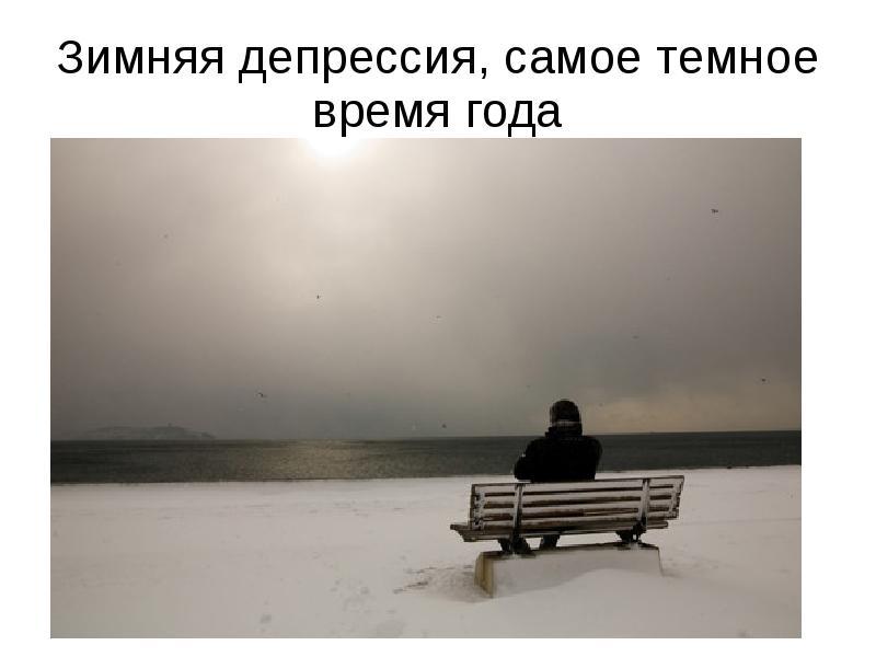 зимняя депрессия фото приколы что