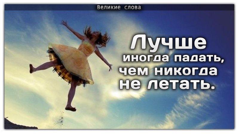 Картинка летать падать больно
