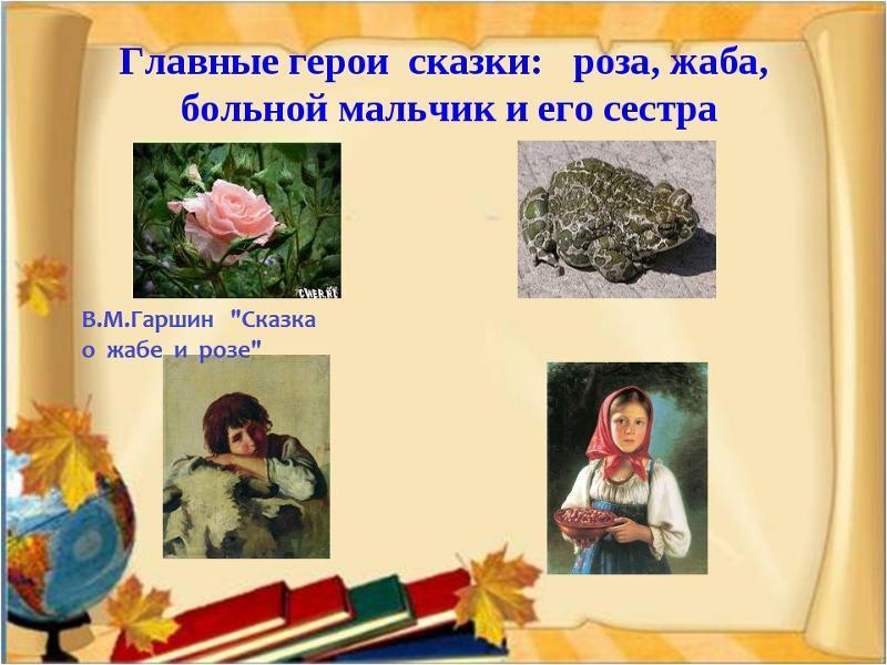 главная мысль сказки о жабе и розе с картинками период