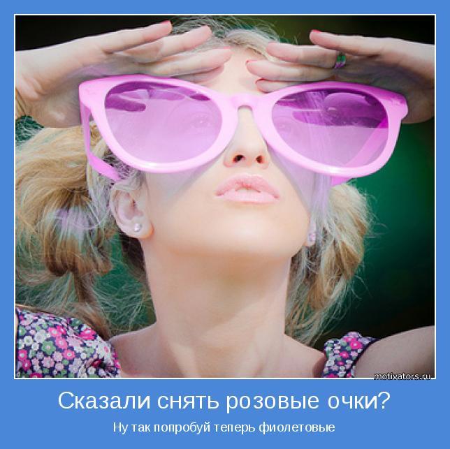 Розовые очки демотиватор