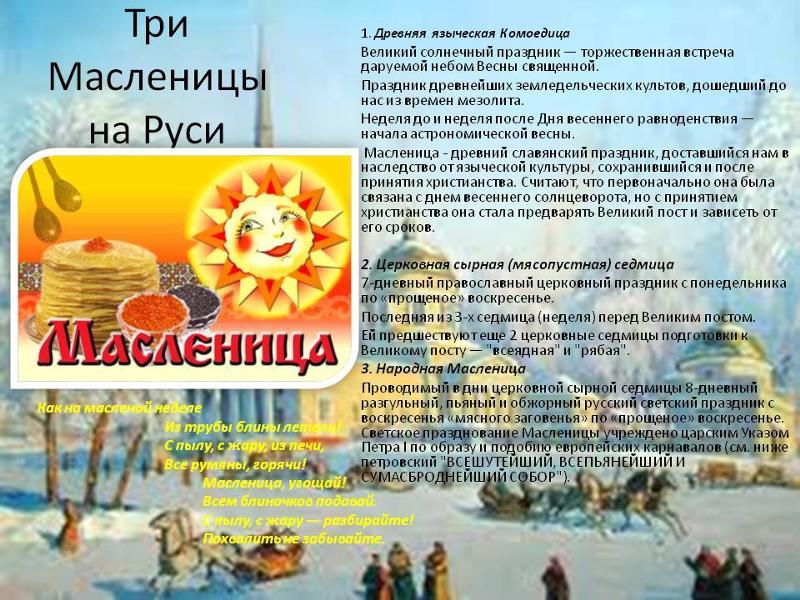 славянские праздники на руси дошедшие до наших времен движения