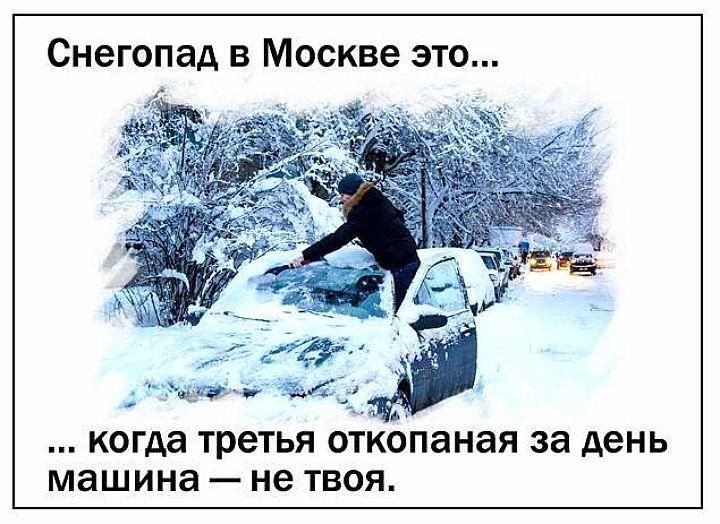 Приколы картинки про снегопад