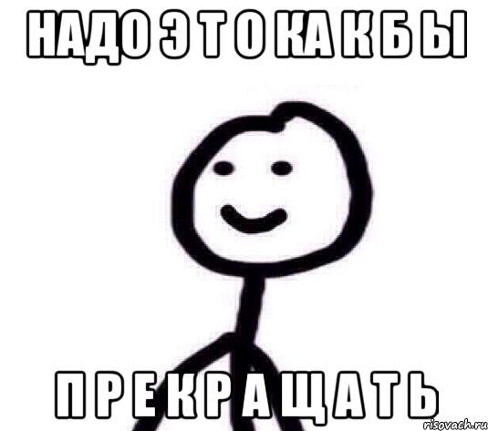 Как называются нарисованные мемы