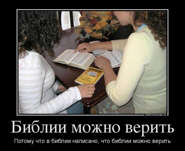 картинки смешные с библией этого штаб связывался