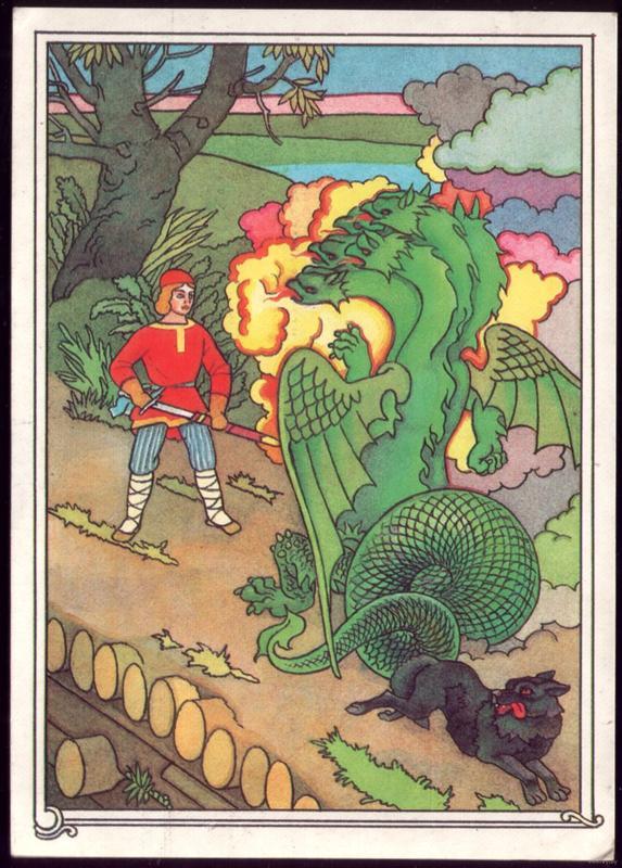 Картинка иван крестьянский сын и чудо юдо