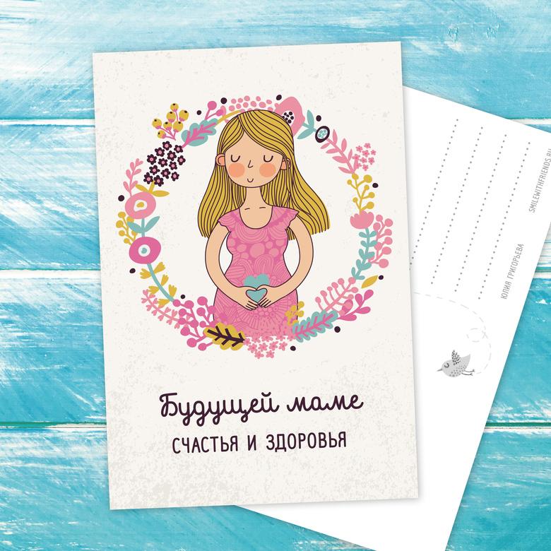Открытки, картинки для беременных с поздравлением