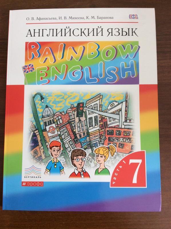 Афанасьева класса учебник 7 английский гдз язык