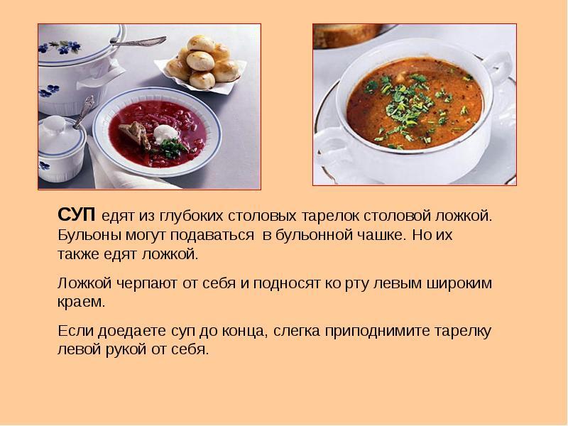 почему не полезно есть супы полупрофессиональная зеркальная