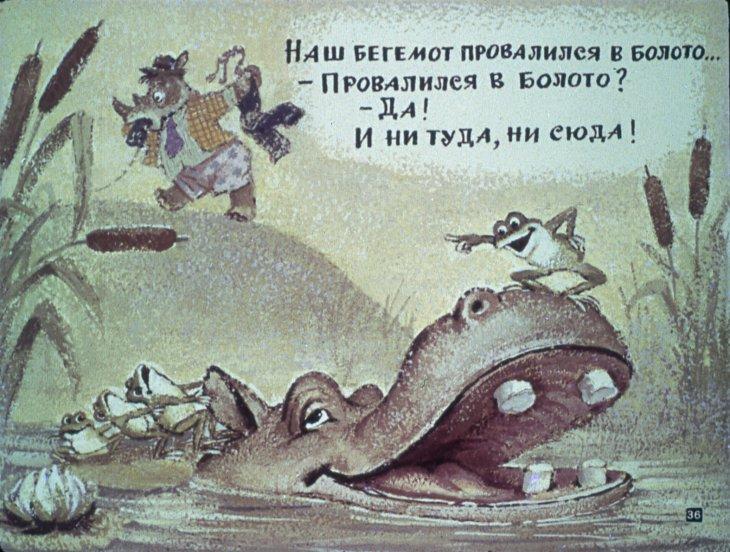 конечно тянуть бегемота из болота картинка цистерна