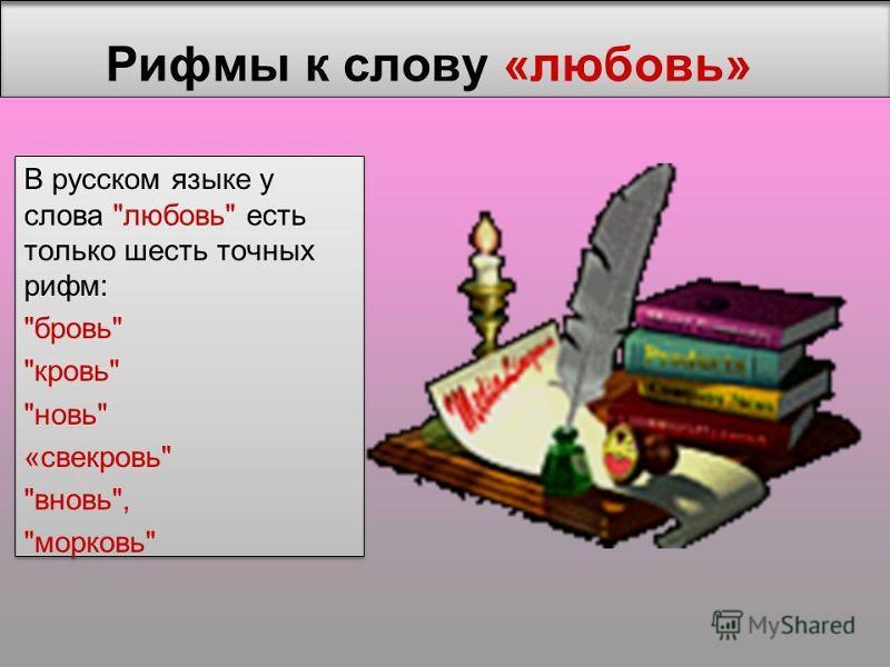 Новый год рифма к слову на языках проездного Краснодаре отзывы